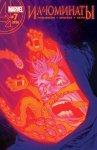 Обложка комикса Иллюминаты №7