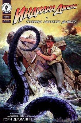 Серия комиксов Индиана Джонс и Гробница Морского Дьявола