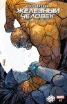 Обложка комикса Бесчестный Железный Человек №2