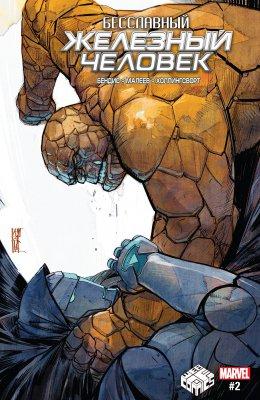 Серия комиксов Бесчестный Железный Человек №2