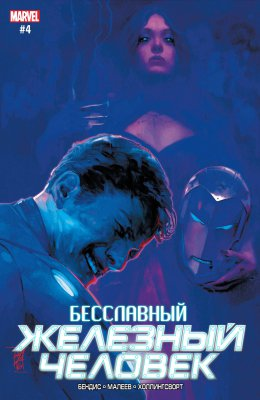 Серия комиксов Бесчестный Железный Человек №4