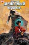 Обложка комикса Бесчестный Железный Человек №9