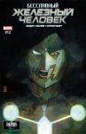Обложка комикса Бесчестный Железный Человек №12