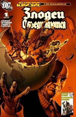 Серия комиксов Бесконечный Кризис Спецвыпуск: Злодеи Объединяются