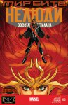 Обложка комикса Нелюди: Восстание Аттилана №3