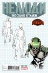 Обложка комикса Нелюди: Восстание Аттилана №4