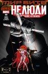 Обложка комикса Нелюди: Восстание Аттилана №5