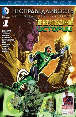 Серия комиксов Несправедливость: Боги Среди Нас: Год Второй. Ежегодник