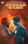 Обложка комикса Международный Железный Человек №3