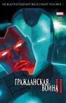 Обложка комикса Международный Железный Человек №4