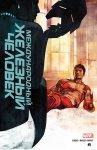 Обложка комикса Международный Железный Человек №5
