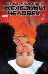 Обложка комикса Международный Железный Человек №6