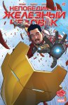 Обложка комикса Непобедимый Железный Человек №3