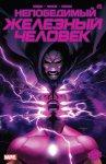 Обложка комикса Непобедимый Железный Человек №5