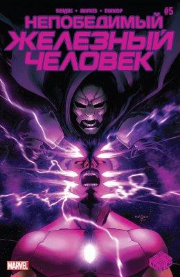 Серия комиксов Непобедимый Железный Человек №5