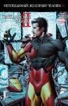 Обложка комикса Непобедимый Железный Человек №14