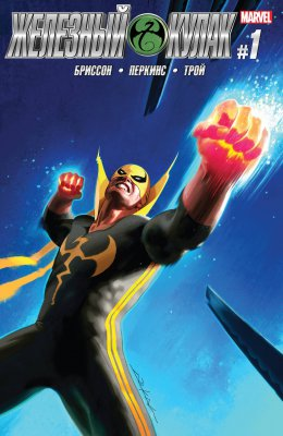 Серия комиксов Железный Кулак
