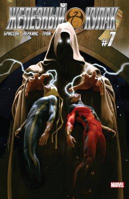 Серия комиксов Железный Кулак №7