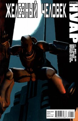 Серия комиксов Железный Человек Нуар