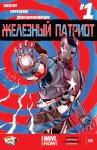 Обложка комикса Железный Патриот №1