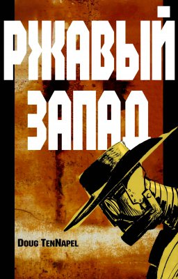 Серия комиксов Ржавый Запад