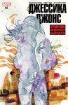 Обложка комикса Джессика Джонс №2