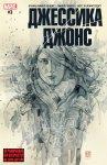 Обложка комикса Джессика Джонс №3