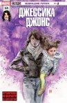 Обложка комикса Джессика Джонс №13