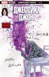 Обложка комикса Джессика Джонс №14