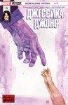 Обложка комикса Джессика Джонс №15