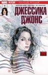 Обложка комикса Джессика Джонс №18
