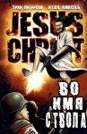 Обложка комикса Иисус Христос: Во Имя Ствола Том Первый: Холокост