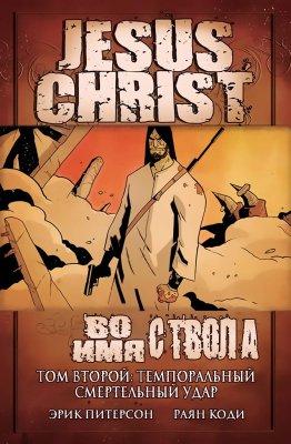 Серия комиксов Иисус Христос: Во Имя Ствола Том Второй: Темпоральный Смертельный Удар