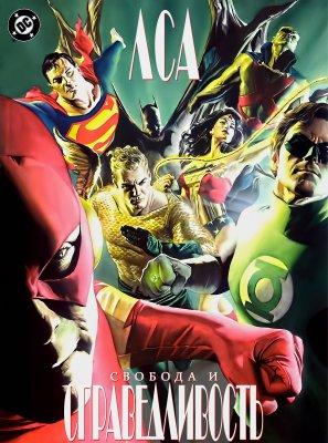 Серия комиксов ЛСА: Свобода и Справедливость