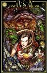 Обложка комикса ЛСА: Загадка Зверя