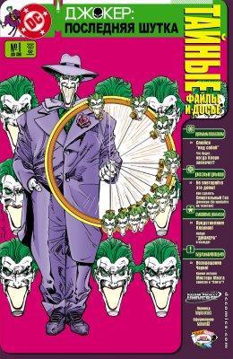 Серия комиксов Джокер: Последняя Шутка. Тайные Файлы и Досье