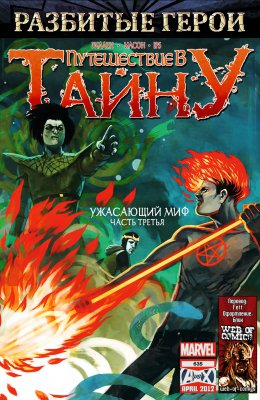 Серия комиксов Путешествие В Тайну №635