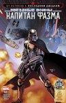 Обложка комикса Звездные Войны: Капитан Фантазма №1