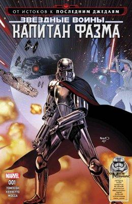 Серия комиксов Звездные Войны: Капитан Фантазма