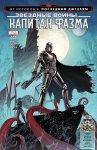 Обложка комикса Звездные Войны: Капитан Фантазма №2