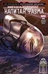 Обложка комикса Звездные Войны: Капитан Фантазма №3