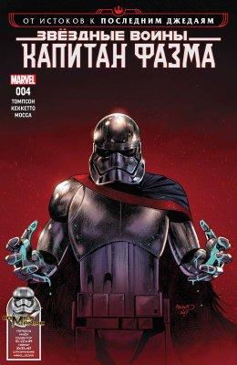 Серия комиксов Звездные Войны: Капитан Фантазма №4