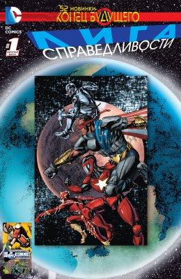 Серия комиксов Лига Справедливости: Конец Будущего