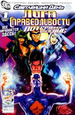 Серия комиксов Лига Справедливости: Потерянное Поколение