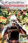 Обложка комикса Лига Справедливости: Потерянное Поколение №10