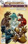 Обложка комикса Лига Справедливости: Потерянное Поколение №11