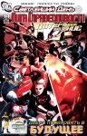 Обложка комикса Лига Справедливости: Потерянное Поколение №14