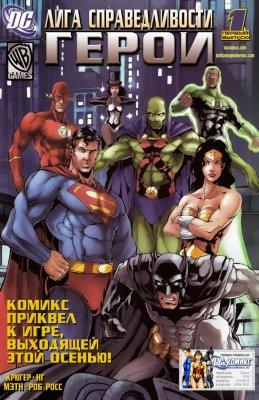 Серия комиксов Лига Справедливости: Герои