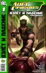 Обложка комикса Лига Справедливости: Взлёт и Падение. Спецвыпуск