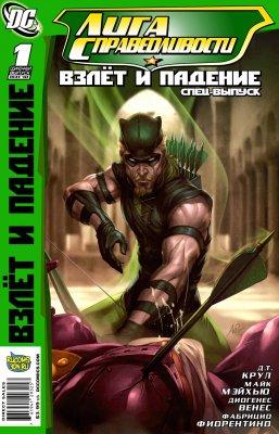 Серия комиксов Лига Справедливости: Взлёт и Падение. Спецвыпуск